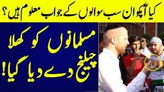 Achay Musalman Hain To In Sawalon Kay Jawab Dain | Islamic Sloution