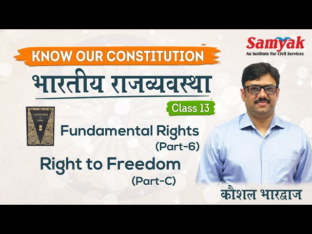 Right to Freedom - Fundamental Rights - Part - 3- class by Kaushal Bhardwaj | Indian Polity