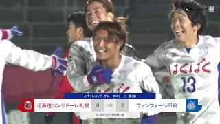 2018年5月9日(水)に行われたJリーグYBCルヴァンカップ GS 第5節 札幌...