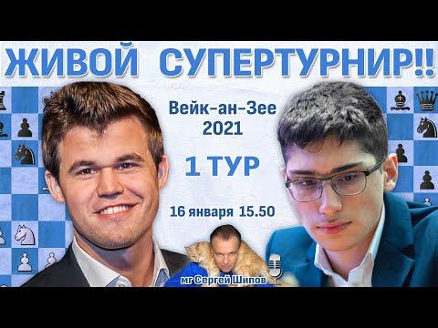 Вундеркинд против чемпиона! Карлсен - Фируджа!! 👑 Вейк-ан-Зее 2021. 1 тур 🎤 Сергей Шипов ♛ Шахматы