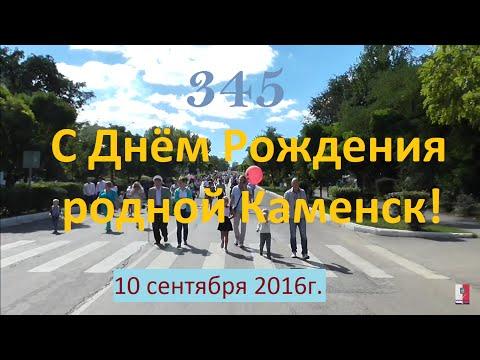 Каменск-Шахтинский. Коротко о главном - День города. 2016