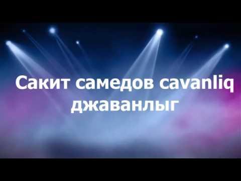 Сакит Самедов Cavanliq молодость video music dance Beyaz geceler туфли муфли