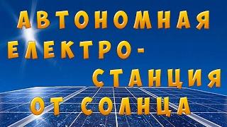 Автономная солнечная электростанция  Цена Схема Как собрать(помощь каналу Приватбанк 5168 7423 5353 3445 ВЕБМАНИ U681921472613 R356069851760 Z239313864471 В этом видео подробно рассказано..., 2015-11-13T12:48:20.000Z)