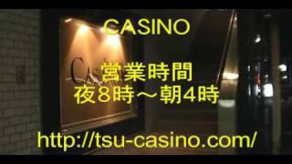 三重県津市大門のバー・CASINO(カジノ)への道のり