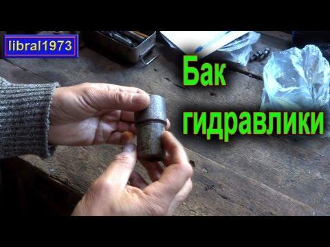 видео: Бак гидравлики на минитрактор