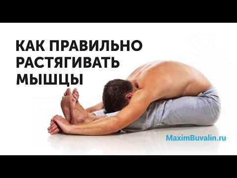 Как правильно растягивать мышцы? (Процесс растяжки ОТ и ДО)