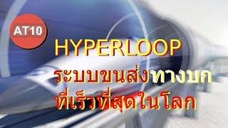 Hyperloop : ไฮเปอร์ลูป ระบบขนส่งทางบก ที่เร็วที่สุดในโลก