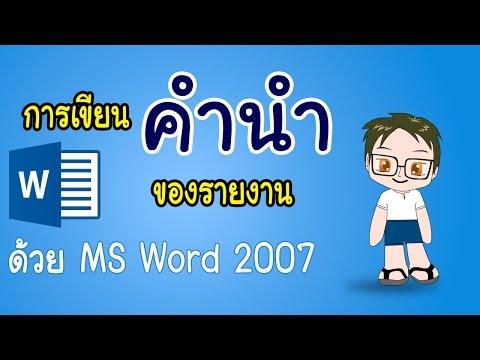 """การเขียน""""คำนำ"""" รายงาน MS Word 2007"""