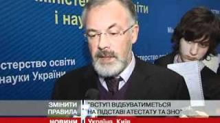 Табачник: Вступ до ВНЗ цього року буде за н...(Проект документа опрацьовують уже 5 років,... Повний текст новини: http://24tv.ua/news/1/1/69636., 2011-01-24T21:35:25.000Z)