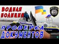 ВОДНАЯ ПОЛИЦИЯ ДНЕПР ПРОВЕРКА ДОКУМЕНТОВ  The water police of r  Dnepr document check