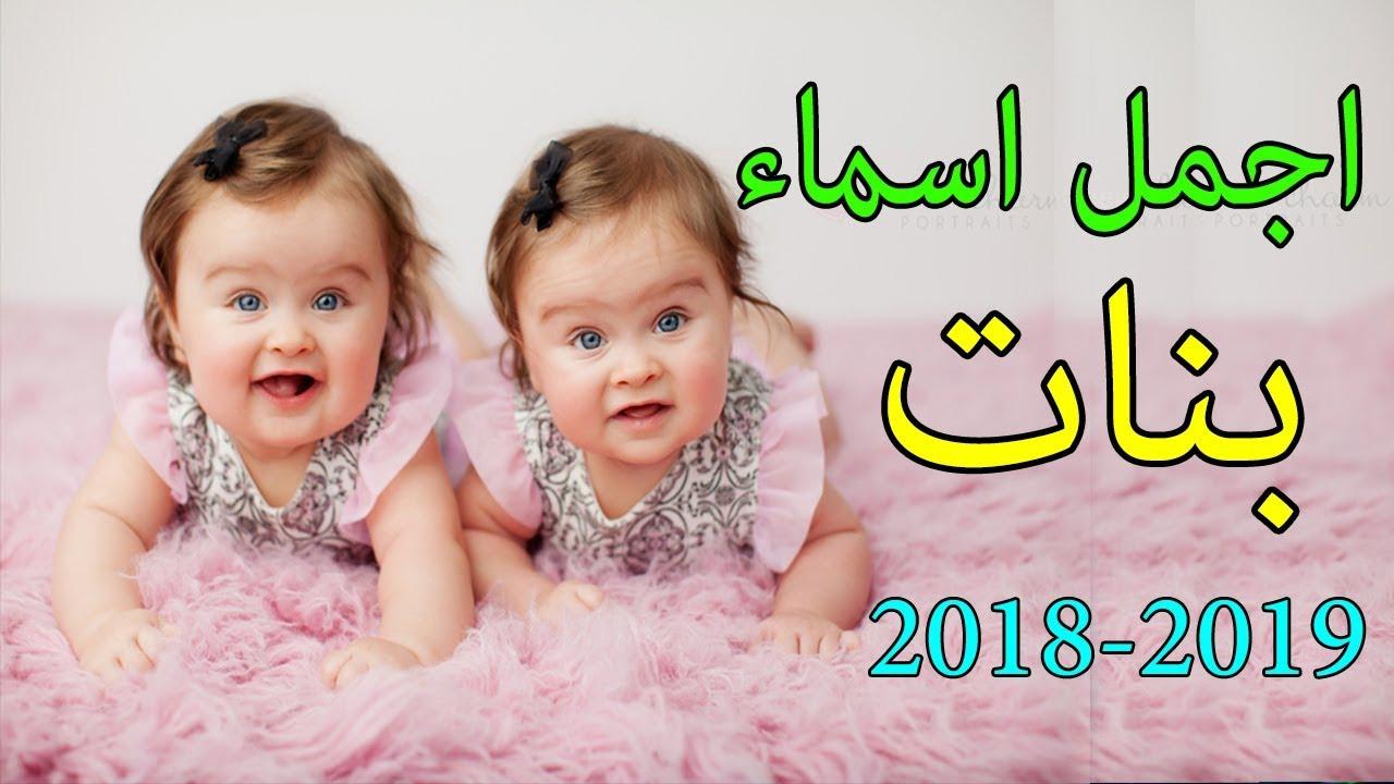 1cdb8828c1de7 احلى واجمل اسماء بنات اسلامية لعام 2018 - 2019 - YouTube
