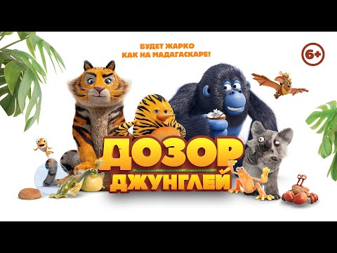 Смотреть мультфильм онлайн бесплатно братва из джунглей