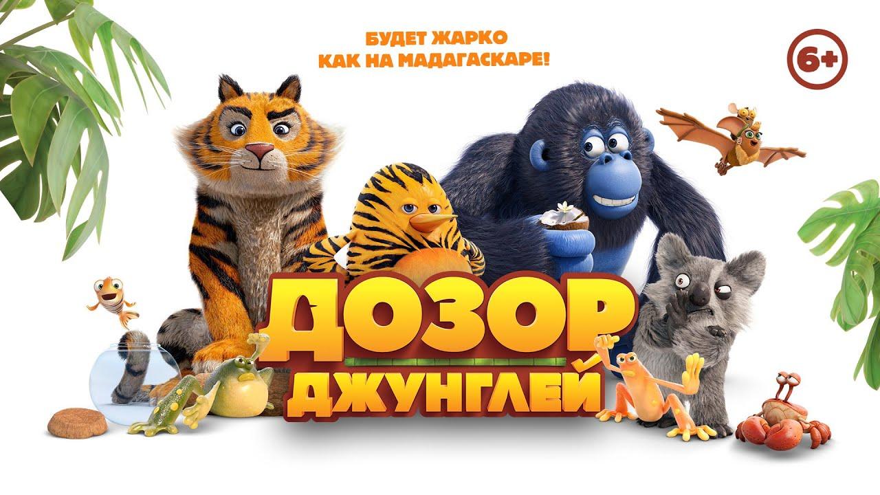 Дозор Джунглей  / Мультфильм