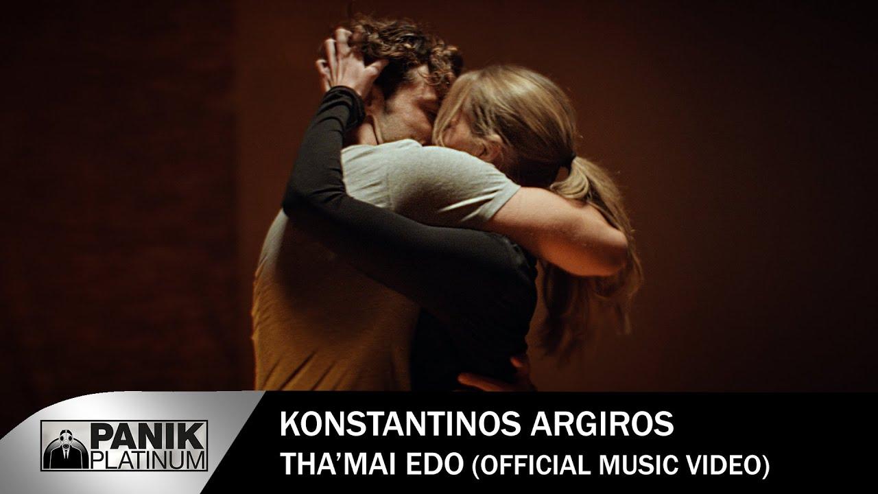 Κωνσταντίνος Αργυρός - Θα 'Μαι Εδώ - Official Music Video