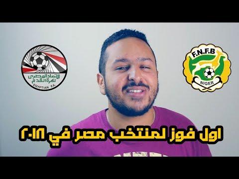 اول فوز لمنتخب مصر في 2018 #رزع_محلي