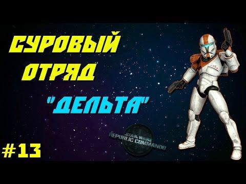 Звездные Войны истории | Отряд Дельта | Star Wars history