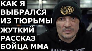 В тюрьме меня ДВА ДНЯ держали в сейфе - заставляли признаться / Дикие истории от Максима Булахтина