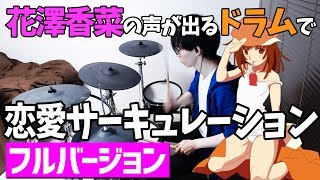 【フルバージョン】花澤香菜さんの声が出るドラムで「恋愛サーキュレーション」【叩いてみた】 花澤香菜 検索動画 23