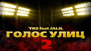 TRЭ feat. JaLiL - Голос Улиц 2 (Music by JaLiL)
