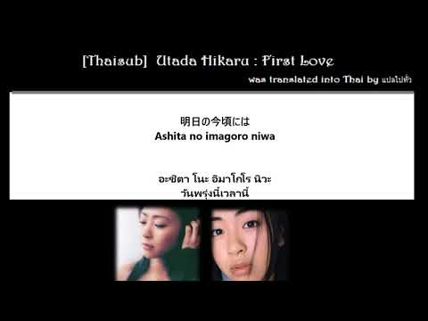 [Thaisub] Utada Hikaru : First Love