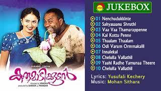 Karumaadikkuttan (2001)| Full Audio Songs Jukebox | Mohan Sithara | Yusufali Kechery