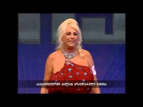 Georgia's Got Talent - Busty Heart - Audition week 2