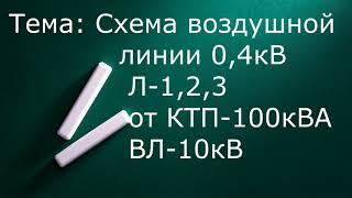 Схема воздушной линии (ВЛ) 0,4кВ от Комплектной Трансформаторной Подстанции КТП 100 кВА ВЛ 10кВ