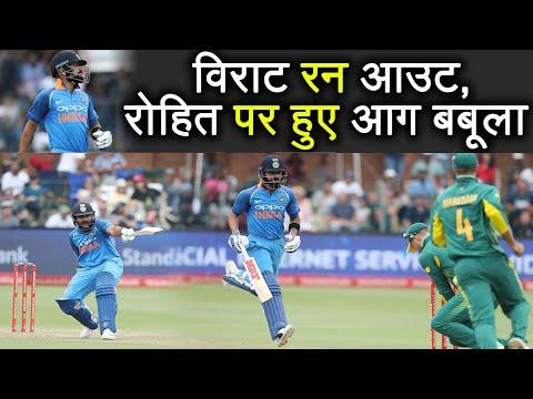India Vs South Africa 5th ODI: Virat Kohli RUN OUT, Gets ANGRY on Rohit Sharma | वनइंडिया हिंदी