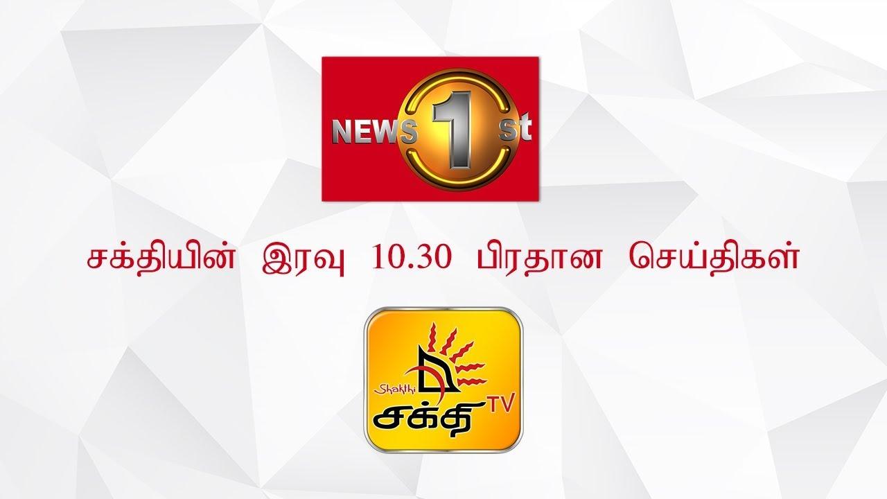 News 1st Prime Time Tamil News 10 30 Pm 22 08 2019 Youtube