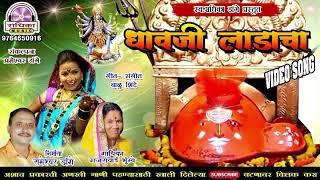 Dhavaji Ladacha   धावजी लाडाचा   Balu Sh…