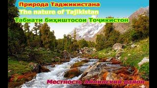 Красивые места природы Таджикистана - Манзараҳои зебои диёр!