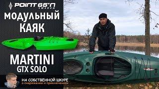 ✓ Каяк Martini GTX ???? подробный обзор от туриста ????