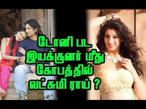 Actress Lakshmi Rai Upset After Watched Dhoni Movie | Hot Tamil Cinema News | Updates