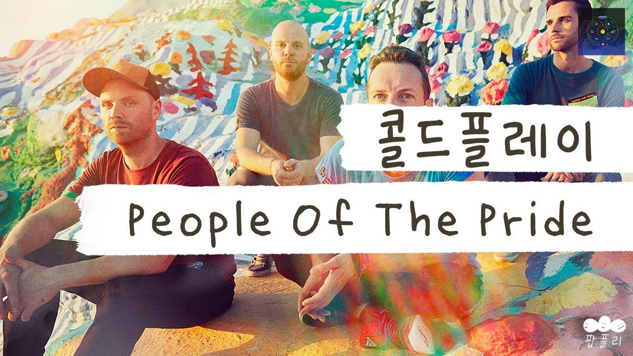 포브스 선정 비바 라 비다 이후 최고의 떼창곡🦁 [가사 번역] 콜드플레이 (Coldplay) - People Of The Pride