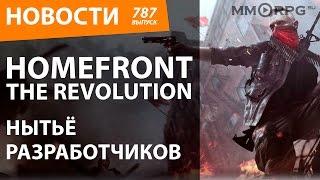 Homefront: The Revolution. Нытьё разработчиков. Новости