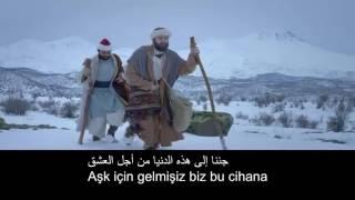 مصطفى جيجلي   جئنا من أجل العشق   Aşk İçin Gelmişiz
