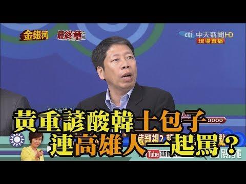 《新聞深喉嚨》精彩片段 黃重諺酸韓土包子 連高雄人一起罵?