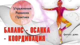 видео: Баланс, координация движений, осанка