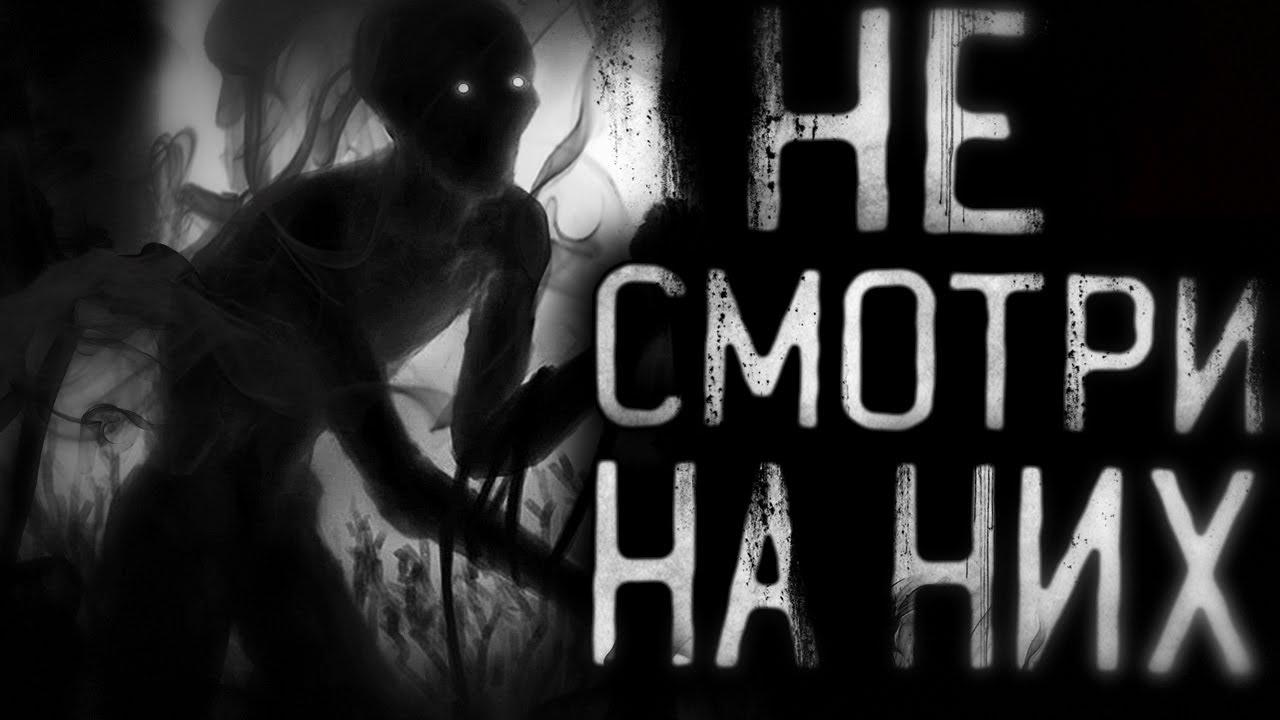 Страшные истории на ночь - Не смотри на них! Страшилки на ночь . Scary stories.