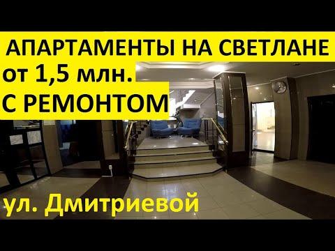 """АК """"На Дмитриевой"""" квартиры в Сочи от 15 до 54 метров с ремонтом и видом на море"""