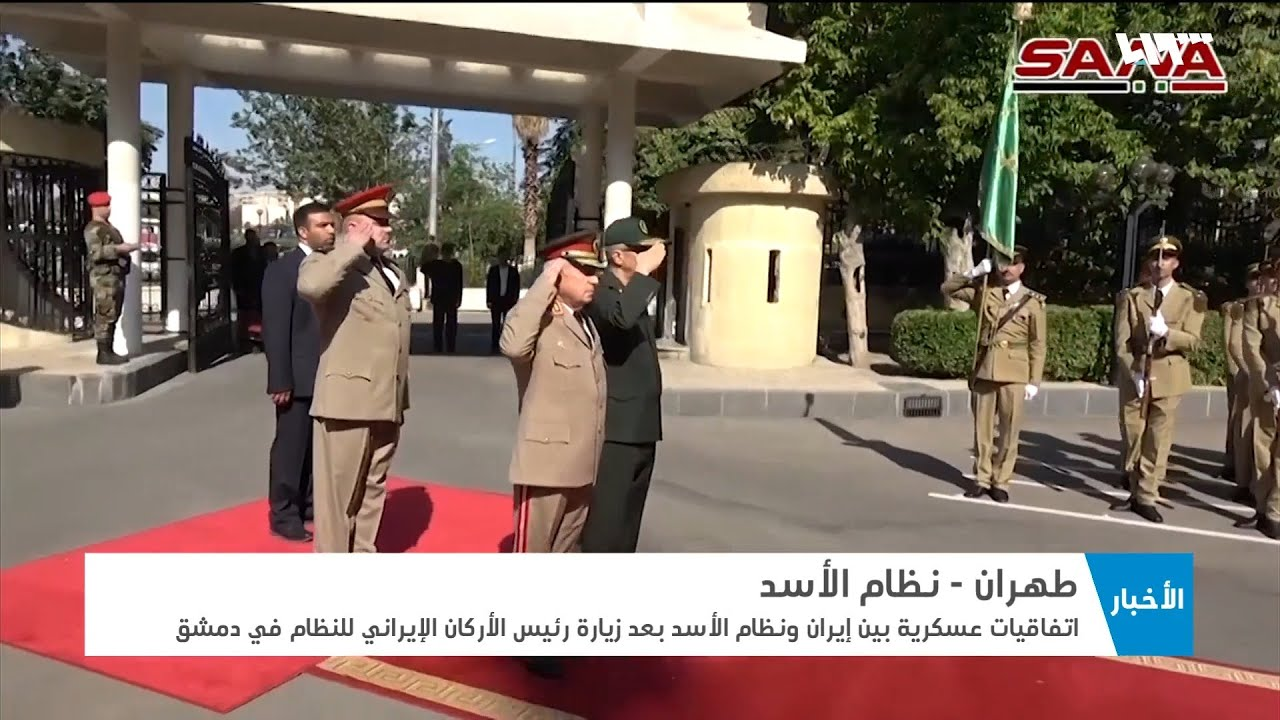 اتفاقيات عسكرية بين إيران ونظام الأسد