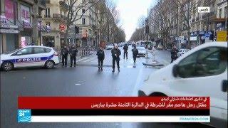 باريس: مقتل رجل أمام مقر للشرطة في الدائرة الثامنة عشر