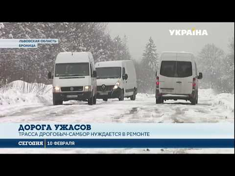 Самая кошмарная дорога Украины
