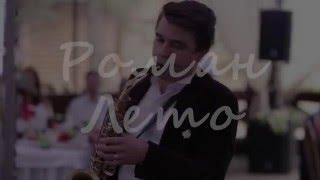Роман Лето | Саксофонист на свадьбу корпоротив праздник  Киев