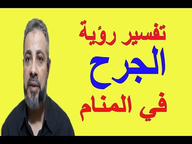 تفسير حلم رؤية الجرح في المنام اسماعيل الجعبيري Youtube