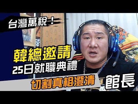 【館長直播】韓總邀請25日就職典禮:切割真相澄清