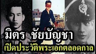 เปิดประวัติ-มิตร-ชัยบัญชา-พระเอกอมตะตลอดกาลขวัญใจมหาชนชาวไทย
