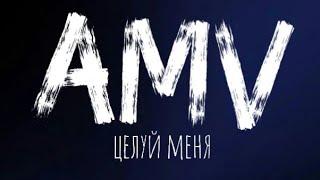 [AMV]-Целуй меня
