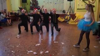Наш танец Новый год