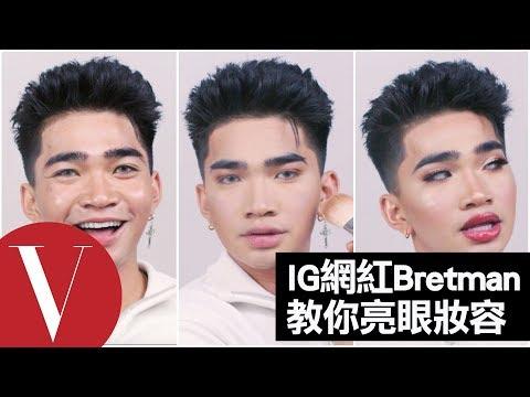 IG美妝網紅Bretman Rock 柏曼洛克教你打造亮眼妝容|Vogue Taiwan thumbnail
